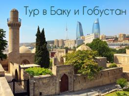 Тур в Баку и Гобустан